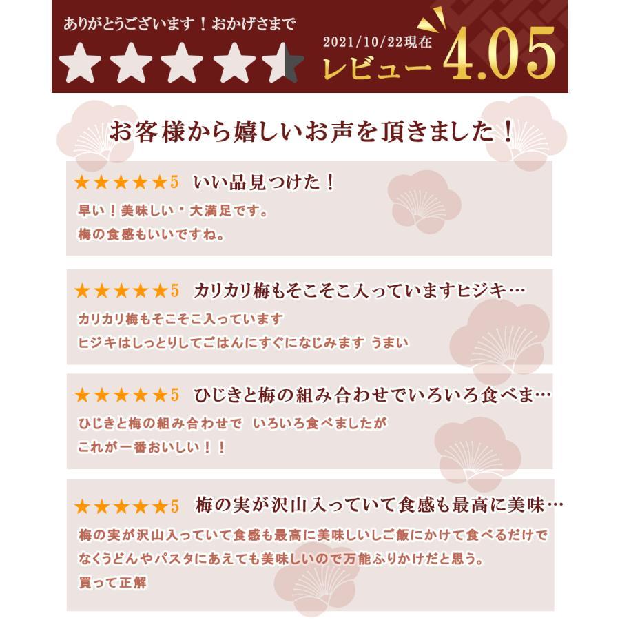 梅 ひじき 3袋 カリカリ梅 ふりかけ seafoodhonpo88 03