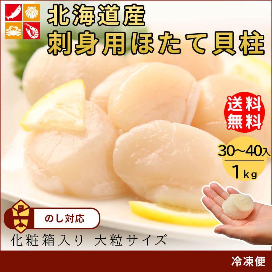 ホタテ 刺身 貝柱 北海道産 1kg #元気いただきますプロジェクト(水産物)|seafoodhonpo88