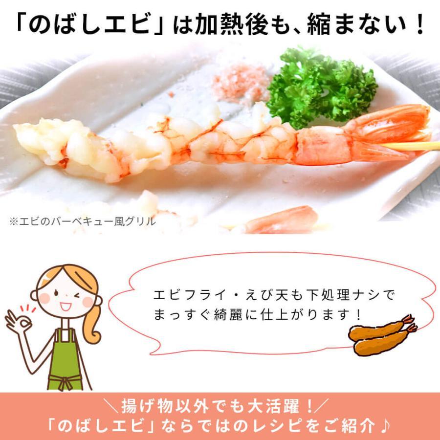 エビ むきえび エビフライ えび天用  20本|seafoodhonpo88|04