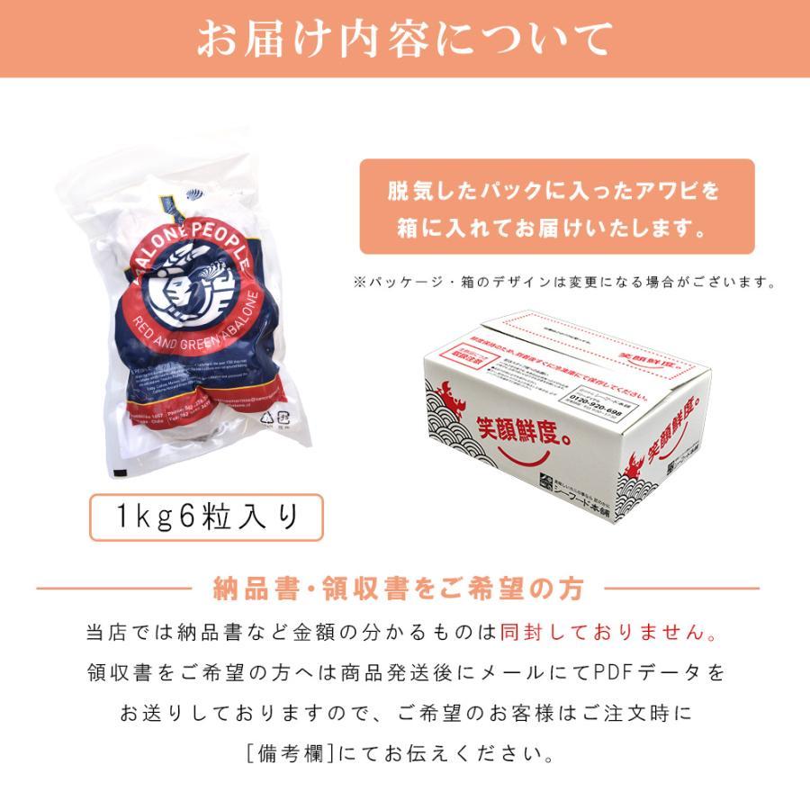 アワビ 刺身用 1kg チリ産 6粒 seafoodhonpo88 12