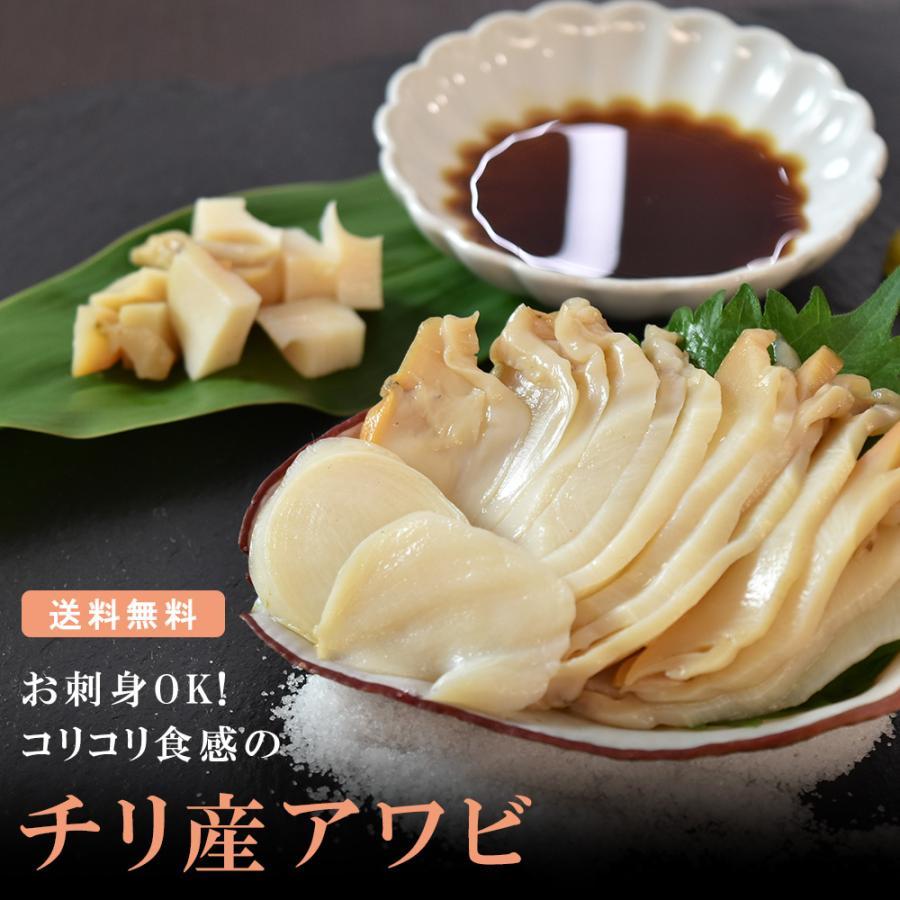 アワビ 刺身用 1kg チリ産 6粒 seafoodhonpo88 02