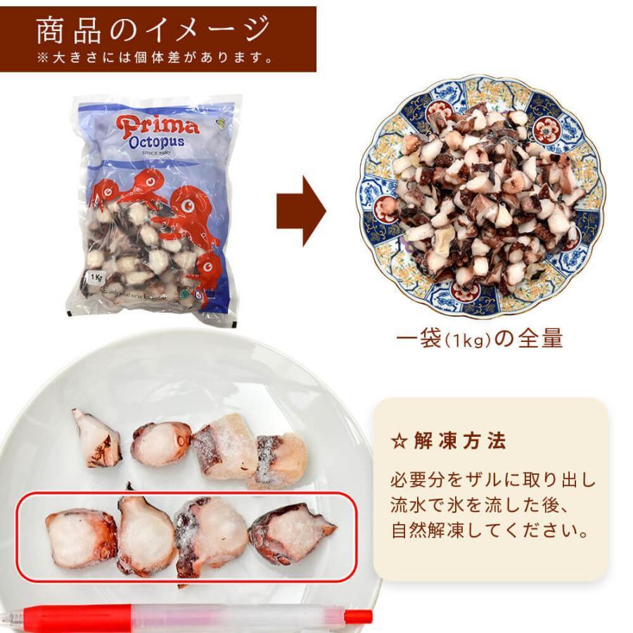 タコ たこ焼き用 1kg カットたこ|seafoodhonpo88|07