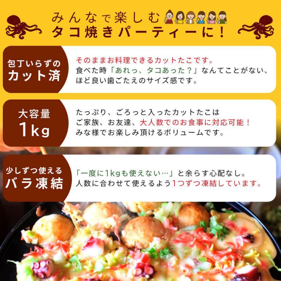 タコ たこ焼き用 1kg カットたこ|seafoodhonpo88|04