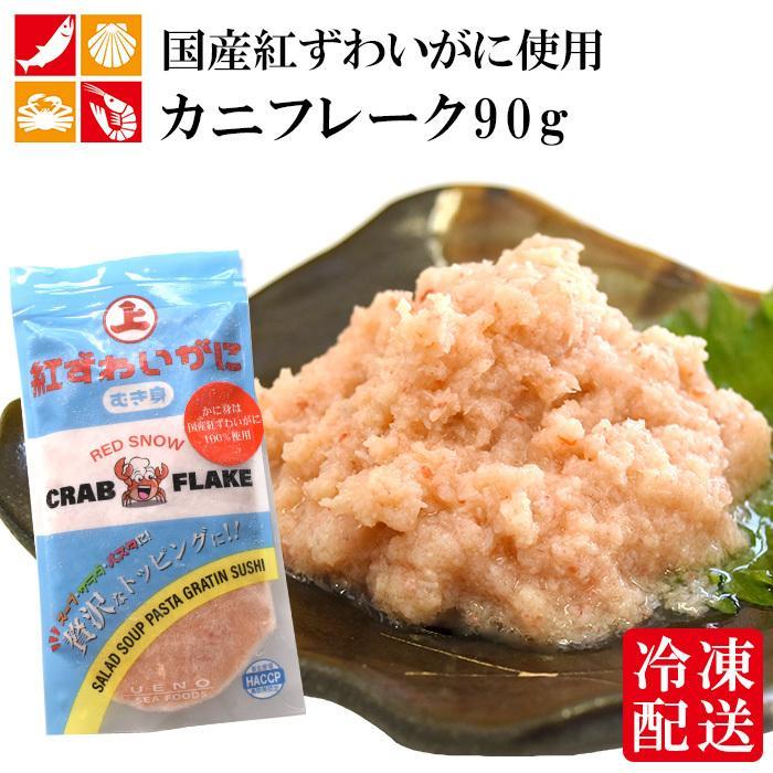 カニ 紅ズワイガニ フレーク 90g|seafoodhonpo88|02