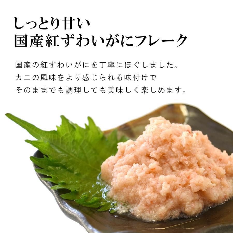 カニ 紅ズワイガニ フレーク 90g|seafoodhonpo88|03