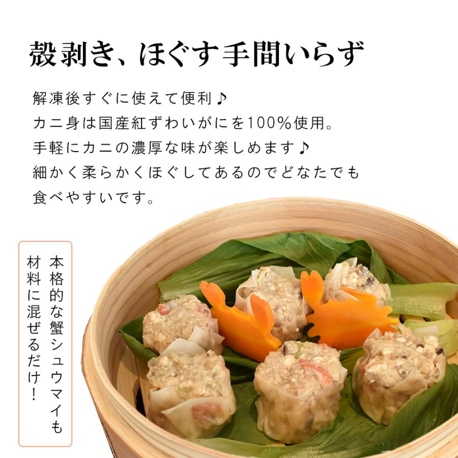 カニ 紅ズワイガニ フレーク 90g|seafoodhonpo88|05