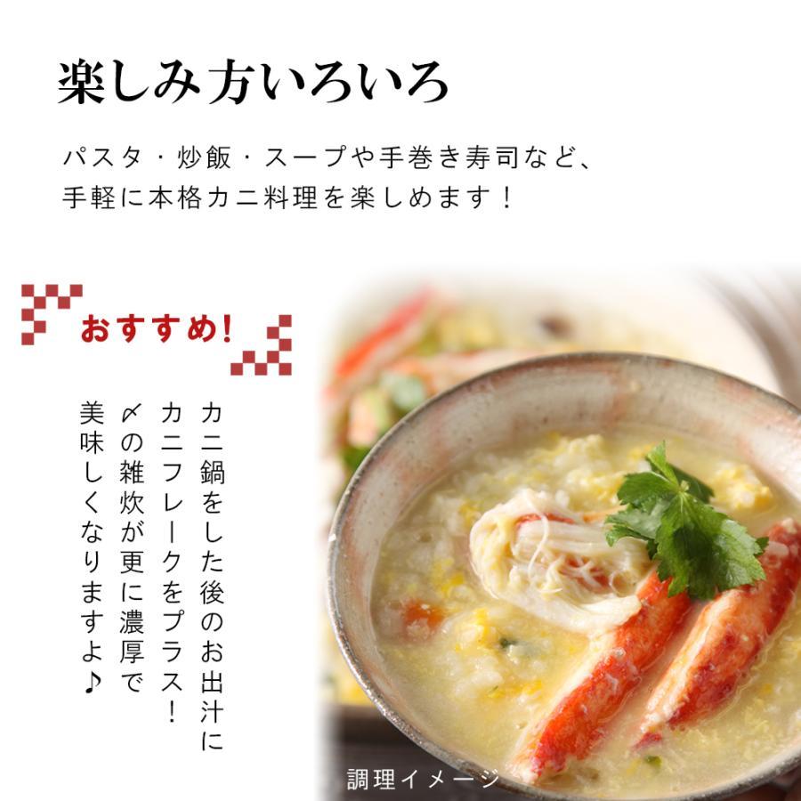 カニ 紅ズワイガニ フレーク 90g|seafoodhonpo88|06