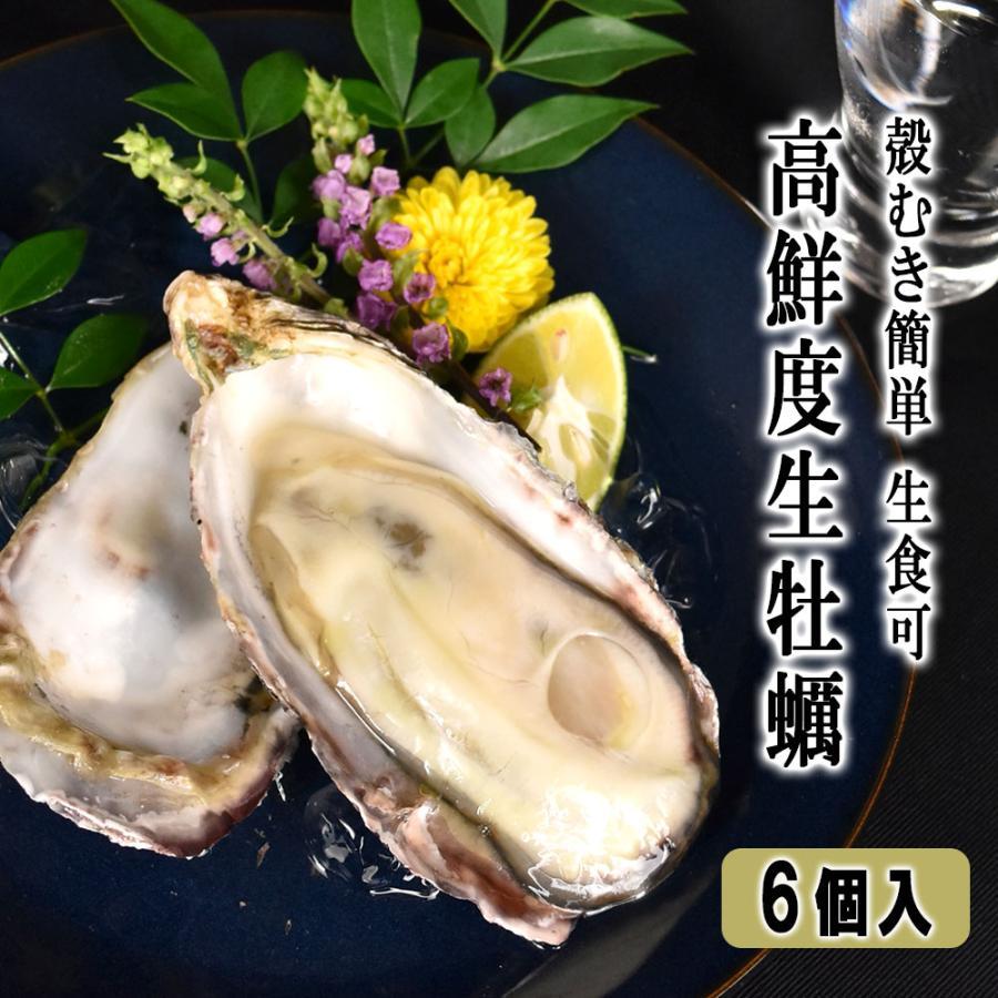 お刺身用 牡蠣 生食用 殻付き  6個 冷凍 父の日 プレゼント 60代 70代 80代 seafoodhonpo88