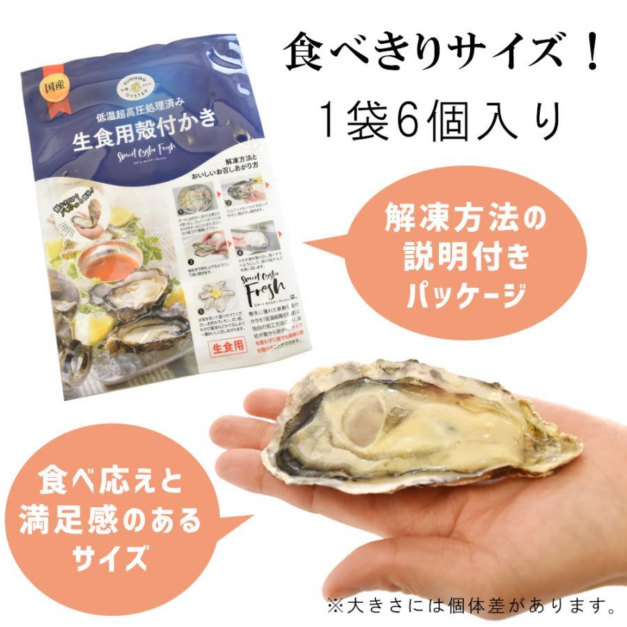 お刺身用 牡蠣 生食用 殻付き  6個 冷凍 父の日 プレゼント 60代 70代 80代 seafoodhonpo88 03