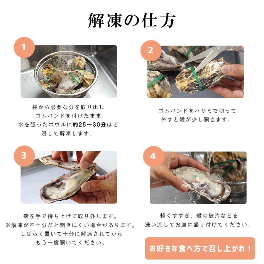 お刺身用 牡蠣 生食用 殻付き  6個 冷凍 父の日 プレゼント 60代 70代 80代 seafoodhonpo88 06