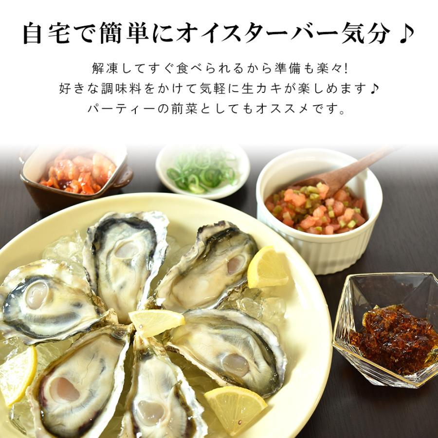 お刺身用 牡蠣 生食用 殻付き  6個 冷凍 父の日 プレゼント 60代 70代 80代 seafoodhonpo88 07