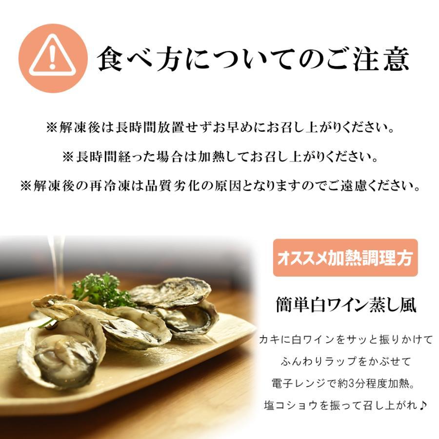 お刺身用 牡蠣 生食用 殻付き  6個 冷凍 父の日 プレゼント 60代 70代 80代 seafoodhonpo88 09