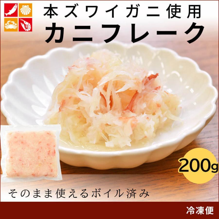 カニ ズワイガニ フレーク 200g|seafoodhonpo88