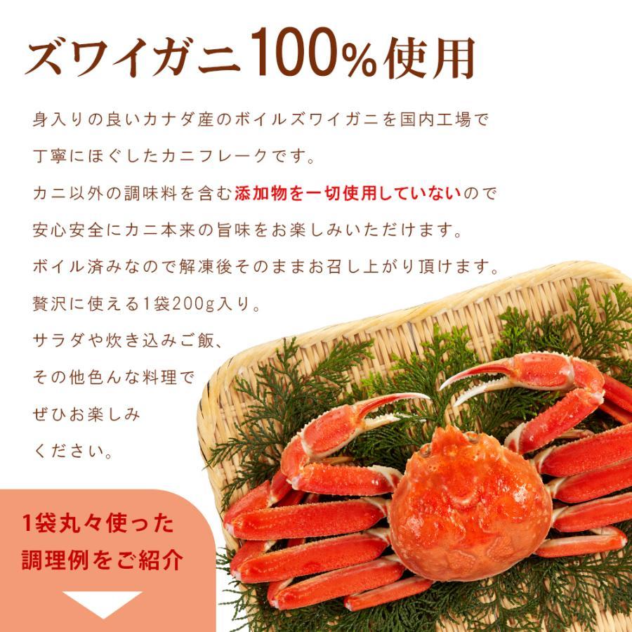 カニ ズワイガニ フレーク 200g|seafoodhonpo88|03