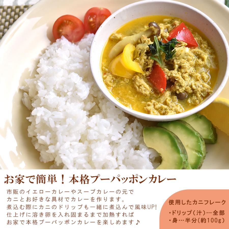 カニ ズワイガニ フレーク 200g|seafoodhonpo88|07