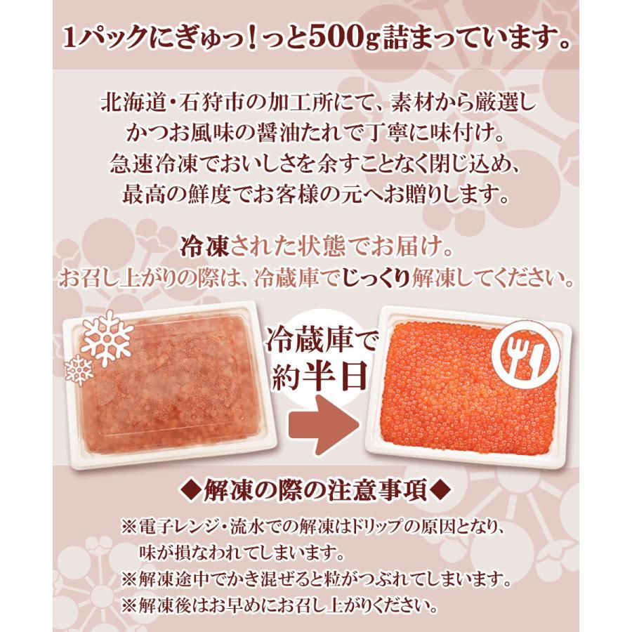いくら 醤油漬け 150g 北海道加工|seafoodhonpo88|02