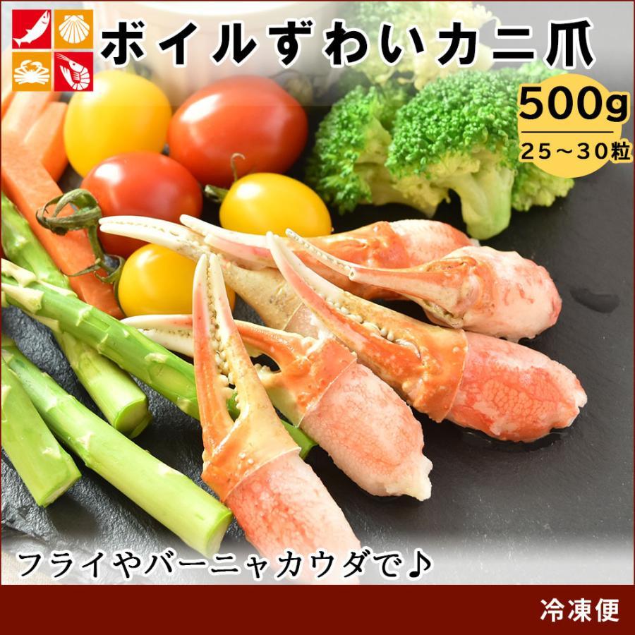 ボイルずわい爪500g 爪 ポーション ズワイガニ 蟹|seafoodhonpo88