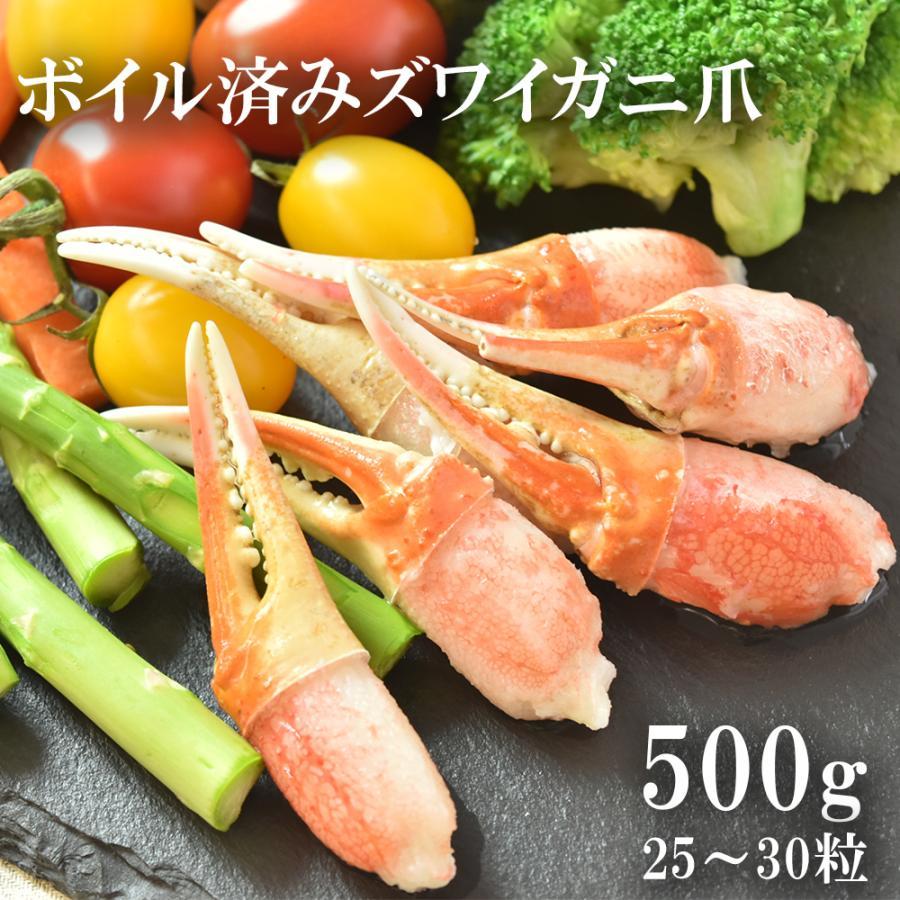 ボイルずわい爪500g 爪 ポーション ズワイガニ 蟹|seafoodhonpo88|02