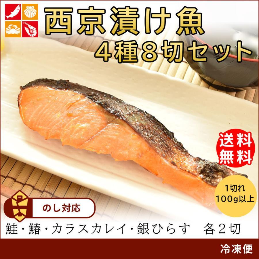 西京漬け 4種×2セット(8切れ) ギフト 魚 送料無料 父の日 プレゼント 60代 70代 80代 seafoodhonpo88
