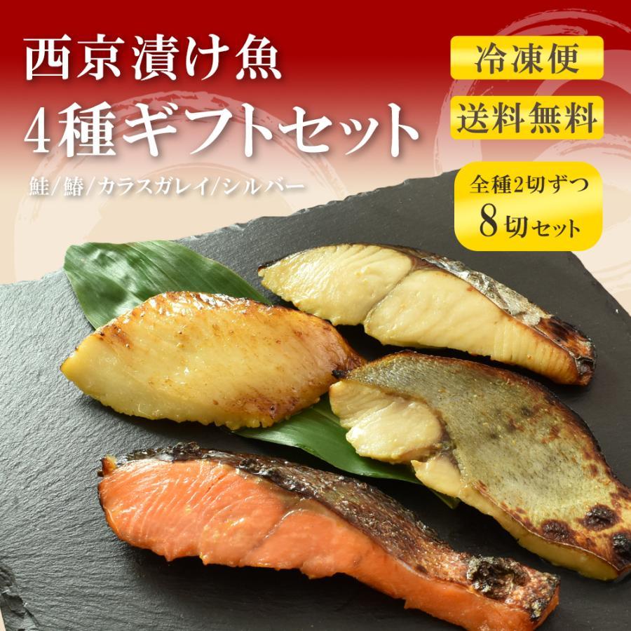 西京漬け 4種×2セット(8切れ) ギフト 魚 送料無料 父の日 プレゼント 60代 70代 80代 seafoodhonpo88 02