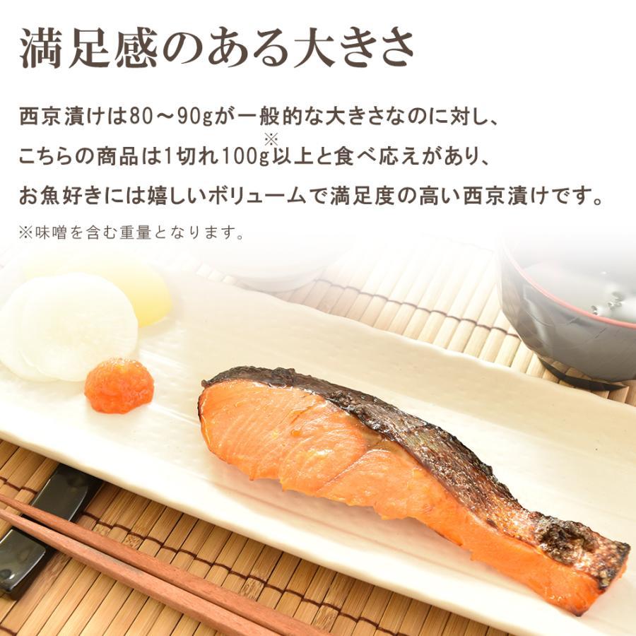 西京漬け 4種×2セット(8切れ) ギフト 魚 送料無料 父の日 プレゼント 60代 70代 80代 seafoodhonpo88 04