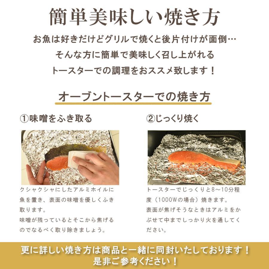 西京漬け 4種×2セット(8切れ) ギフト 魚 送料無料 父の日 プレゼント 60代 70代 80代 seafoodhonpo88 07