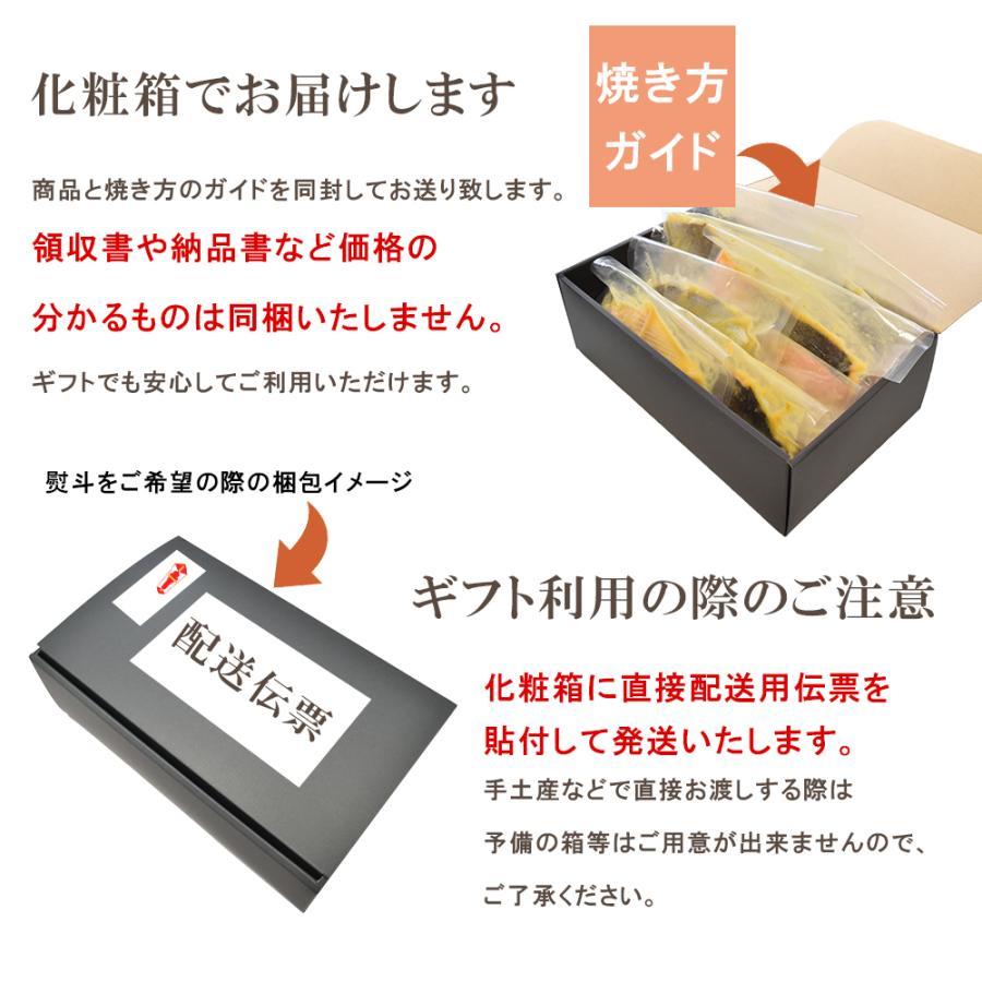 西京漬け 4種×2セット(8切れ) ギフト 魚 送料無料 父の日 プレゼント 60代 70代 80代 seafoodhonpo88 08
