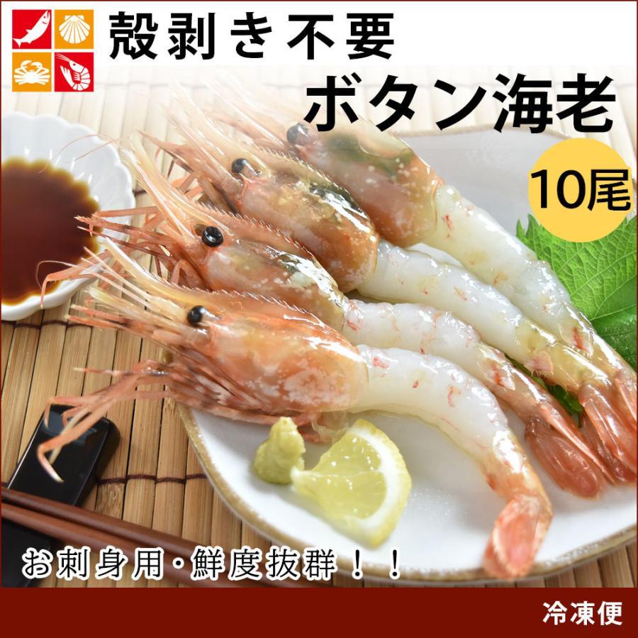 お刺身用 ボタンエビ 10尾 bbq 海鮮 海老 えび シーフード 生食 海鮮丼|seafoodhonpo88