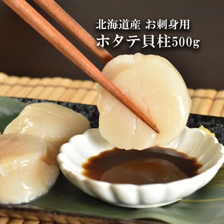 ホタテ 貝柱 刺身用 生食用 500g 大粒 北海道産 化粧箱入り 敬老の日 2021ギフト|seafoodhonpo88