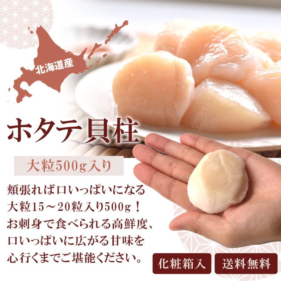 ホタテ 貝柱 刺身用 生食用 500g 大粒 北海道産 化粧箱入り 敬老の日 2021ギフト|seafoodhonpo88|02