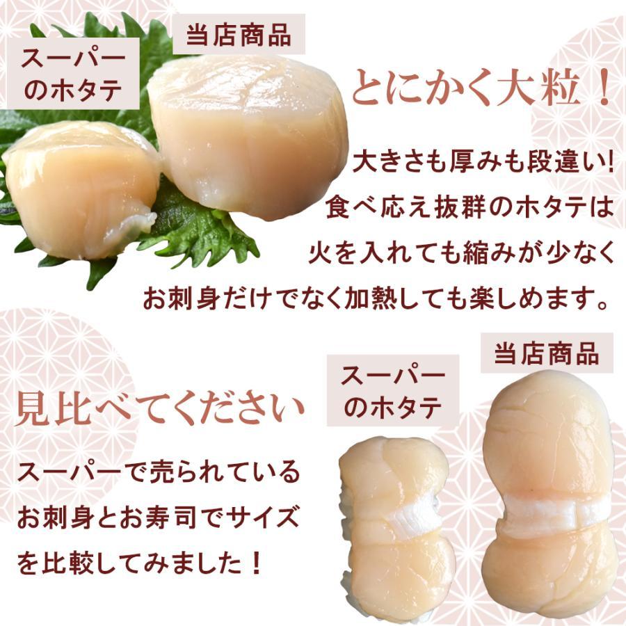 ホタテ 貝柱 刺身用 生食用 500g 大粒 北海道産 化粧箱入り 敬老の日 2021ギフト|seafoodhonpo88|04