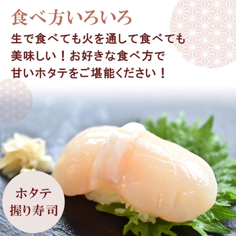 ホタテ 貝柱 刺身用 生食用 500g 大粒 北海道産 化粧箱入り 敬老の日 2021ギフト|seafoodhonpo88|06