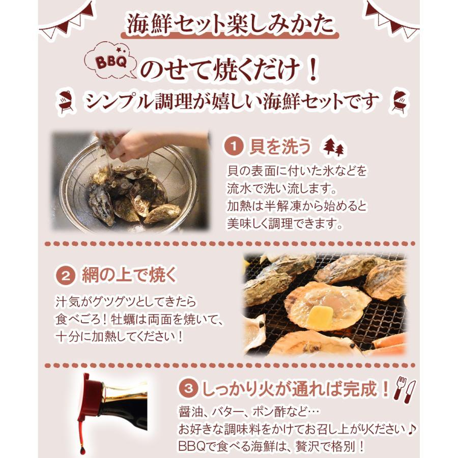 牡蠣とホタテの 海鮮バーベキューセット  殻付き 貝 魚介類 海鮮 シーフード カキ かき ほたて 帆立 ギフト プレゼント 贈り物 のし お中元ギフト|seafoodhonpo88|04