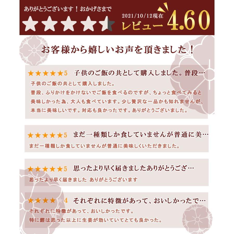 生ふりかけ 海鮮 セット 3種類 のどぐろ カツオ あご|seafoodhonpo88|03