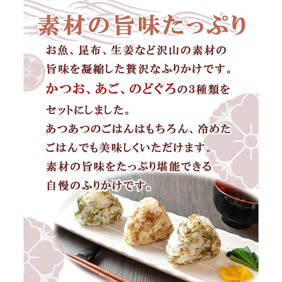 生ふりかけ 海鮮 セット 3種類 のどぐろ カツオ あご|seafoodhonpo88|07