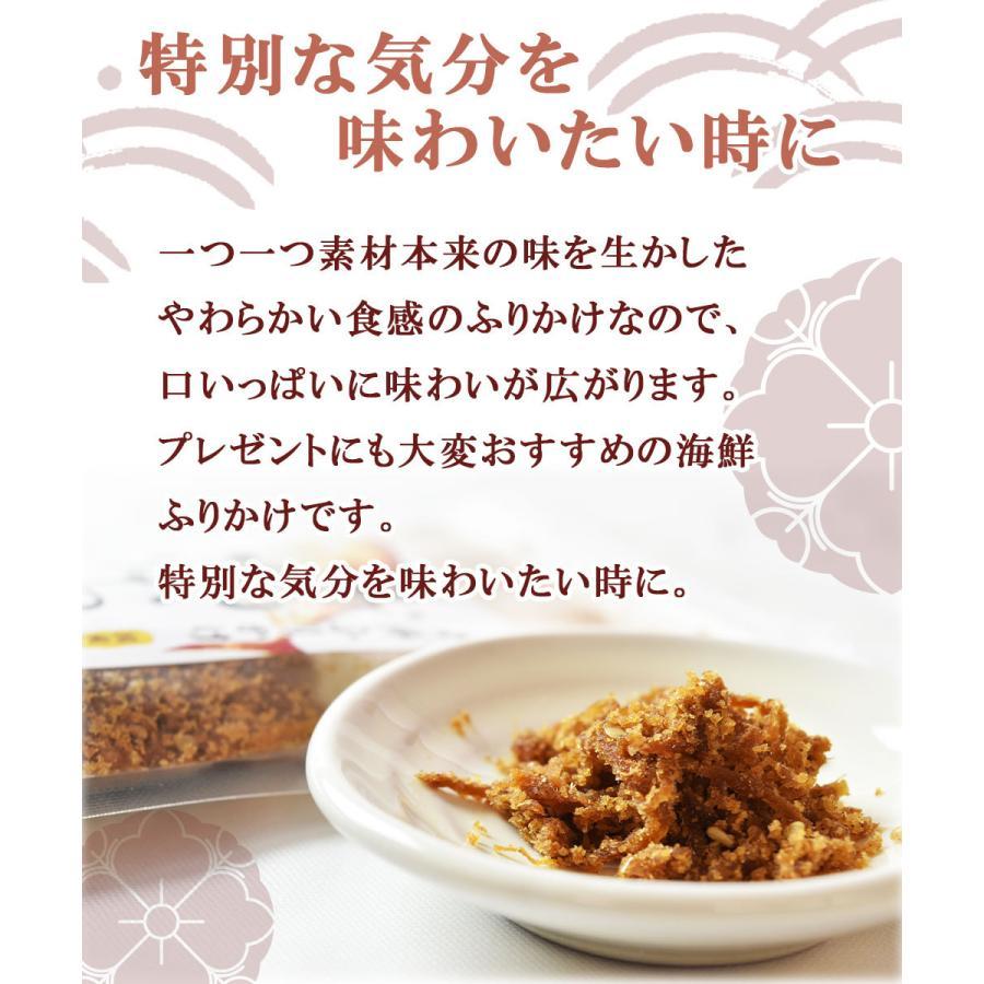 生ふりかけ 海鮮 セット 3種類 のどぐろ カツオ あご|seafoodhonpo88|08