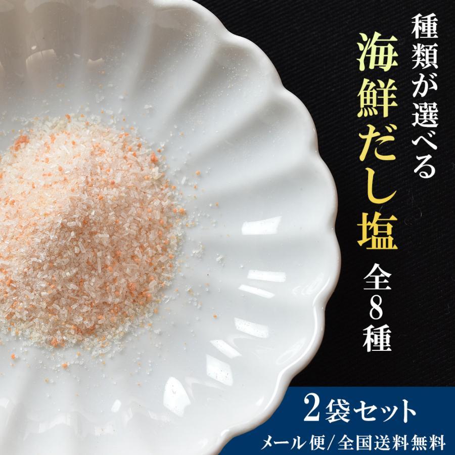 塩 海鮮 だし 2袋セット 選べる 9種類 seafoodhonpo88