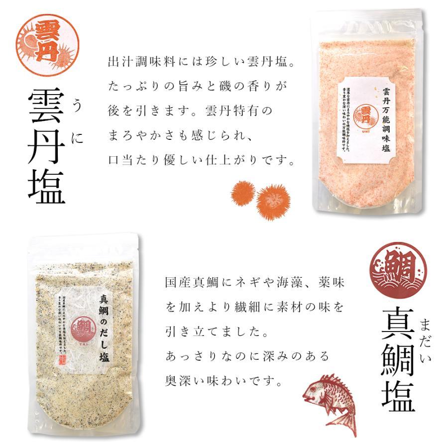 塩 海鮮 だし 2袋セット 選べる 9種類 seafoodhonpo88 05