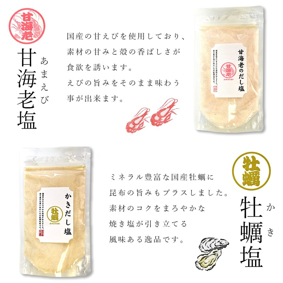塩 海鮮 だし 2袋セット 選べる 9種類 seafoodhonpo88 06