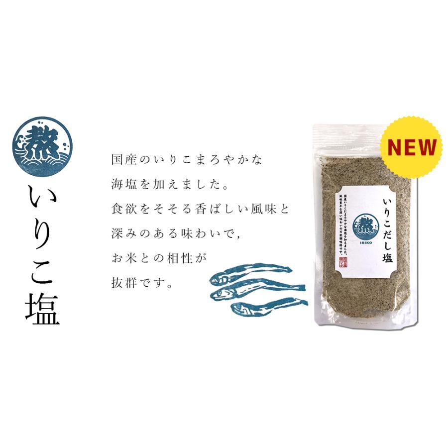 塩 海鮮 だし 2袋セット 選べる 9種類 seafoodhonpo88 08