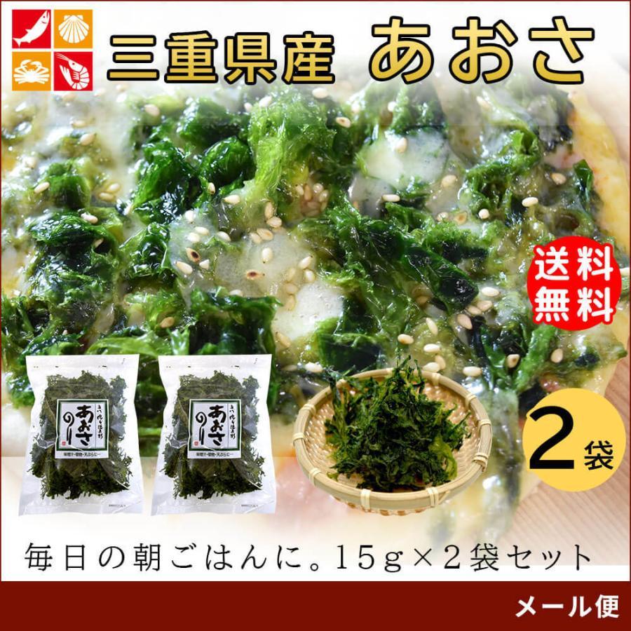 賞味期限間近!1000円ポッキリ!あおさのり 三重県産 2袋 セット|seafoodhonpo88