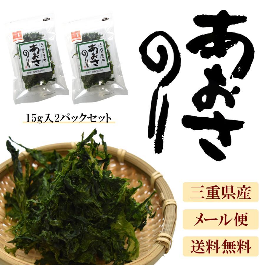 賞味期限間近!1000円ポッキリ!あおさのり 三重県産 2袋 セット|seafoodhonpo88|02