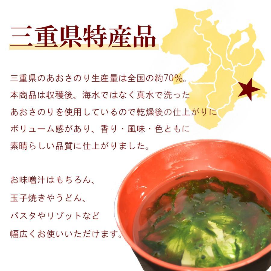 賞味期限間近!1000円ポッキリ!あおさのり 三重県産 2袋 セット|seafoodhonpo88|06