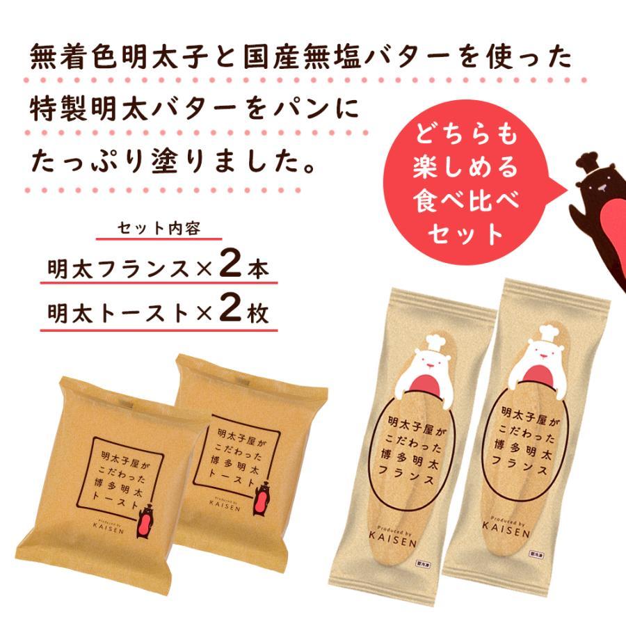 明太フランス 明太トースト セット 冷凍パン おかずパン 父の日 ギフト お取り寄せグルメ|seafoodhonpo88|04