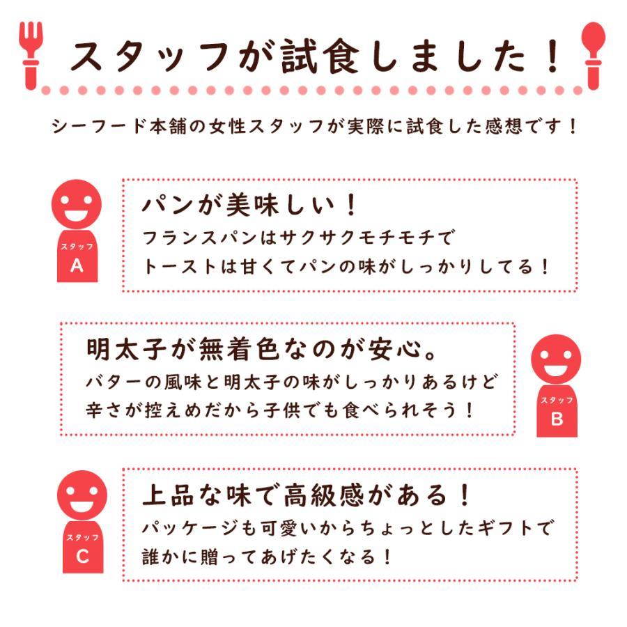 明太フランス 明太トースト セット 冷凍パン おかずパン 父の日 ギフト お取り寄せグルメ|seafoodhonpo88|05