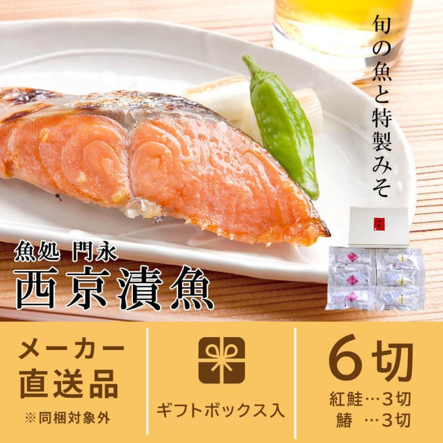 西京漬け 魚 ギフト 6切 紅鮭 鰆 詰め合わせ|seafoodhonpo88|09