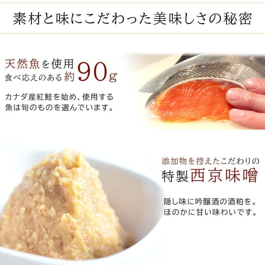 西京漬け 魚 ギフト 6切 紅鮭 鰆 詰め合わせ|seafoodhonpo88|11