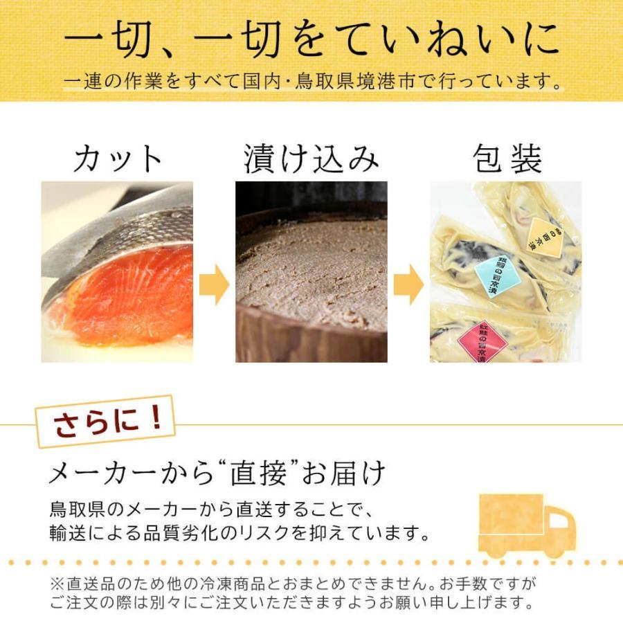西京漬け 魚 ギフト 6切 紅鮭 鰆 詰め合わせ|seafoodhonpo88|12