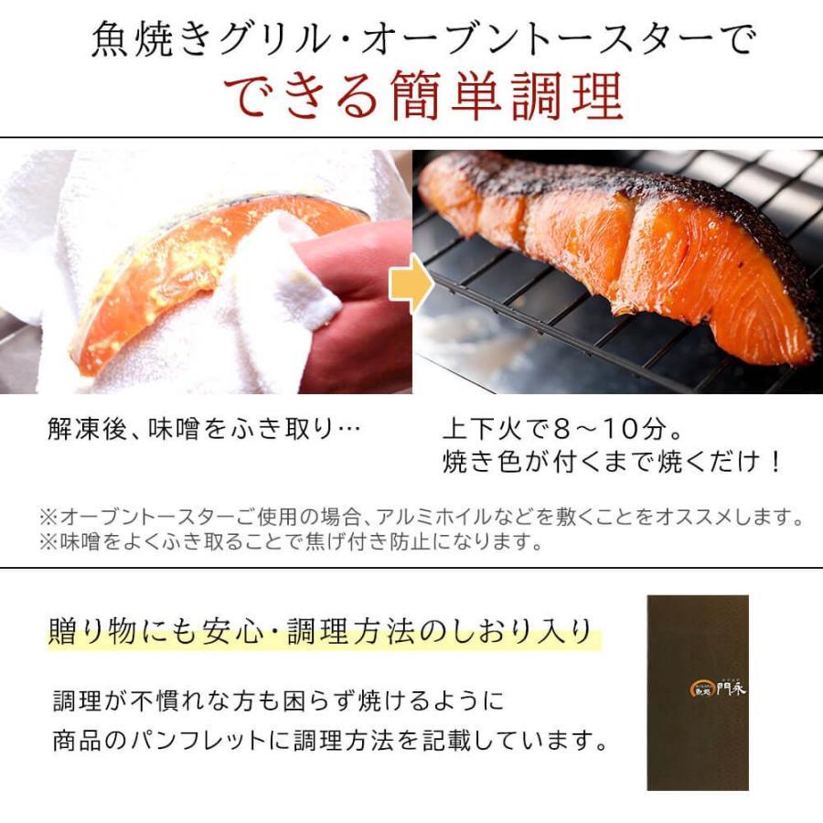 西京漬け 魚 ギフト 6切 紅鮭 鰆 詰め合わせ|seafoodhonpo88|14