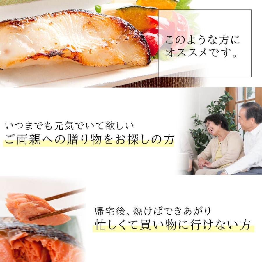 西京漬け 魚 ギフト 6切 紅鮭 鰆 詰め合わせ|seafoodhonpo88|15